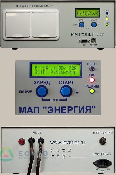 Инвертор МАП SIN Энергия PRO 24В 2кВт Максимальная мощность - 2000 Вт, Номинальная мощность - 1400 Вт, Пиковая мощность - 3000 Вт, Напряжение - 24 В, Зарядный ток - 33,3 А, КПД - 95%, Вес - 14,1 кг, Размеры - 130 мм (высота), 280 мм (длина), 330 мм (ширина).